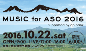 MUSIC for ASO 2016の開催情報及び詳細
